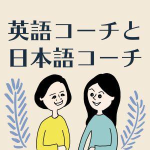 『英語コーチと日本語コーチ』